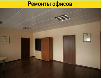 fota-remonta-ofisov